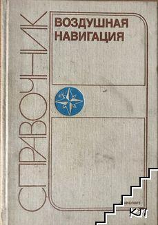 Справочник воздушная навигация