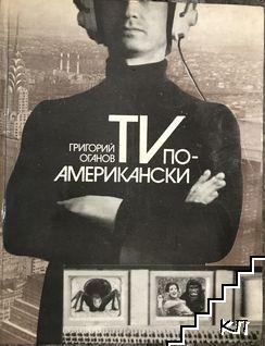 TV по-американски