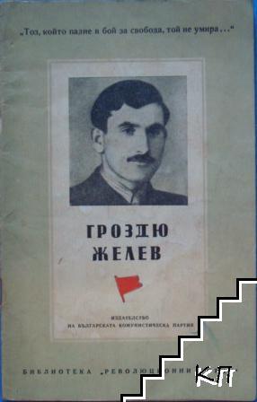 Гроздю Желев