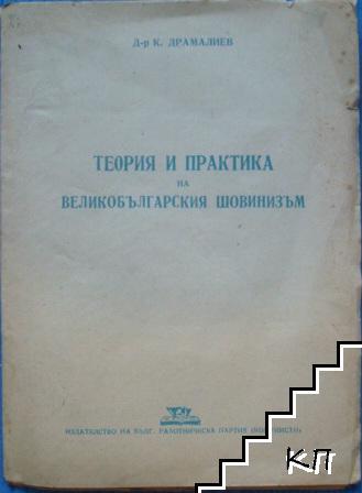 Теория и практика на великобългарския шовинизъм