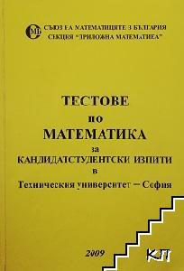 Тестове по математика за кандидатстудентски изпити 2009 в Техническия университет - София