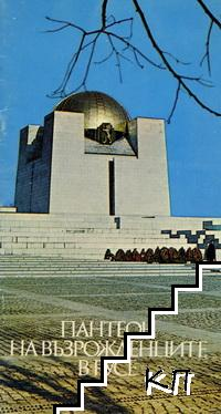 Пантеон на възрожденците в Русе