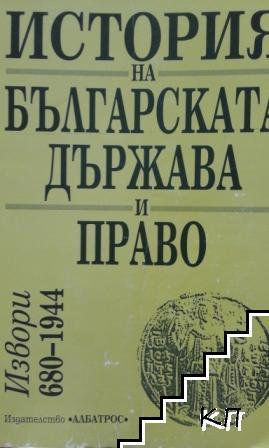 История на българската буржоазна държава и право