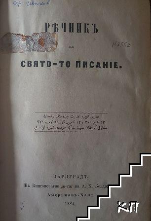 Речникъ на Свято-то писанiе