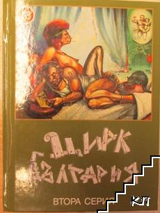 Цирк България. Втора серия