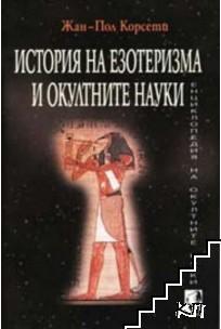 История на езотеризма и окултните науки