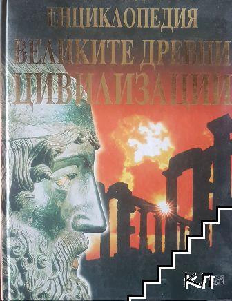 Енциклопедия Великите древни цивилизации