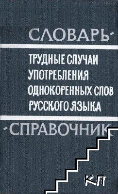 Трудные случаи употребления однокоренных слов русского языка