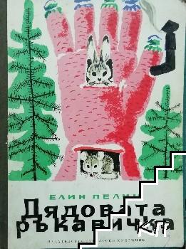 Дядовата ръкавичка / Лунапарк / Рунтавелка и Кума Лиса / Мустакан и мишокът / Японски приказки / Медената питка / Зайчето и охлювът