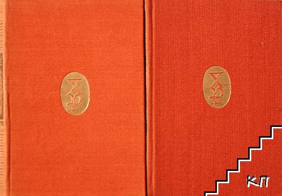 Избрани произведения в три книги. Книга 2-3