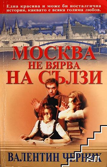 Москва не вярва на сълзи
