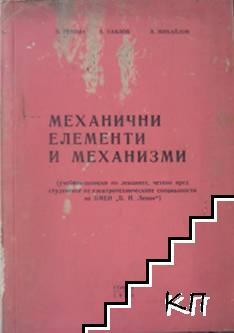 Механични елементи и механизми