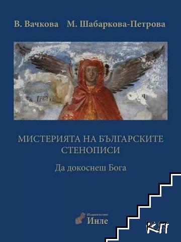 Мистерията на българските стенописи. Книга 1: Да докоснеш Бога