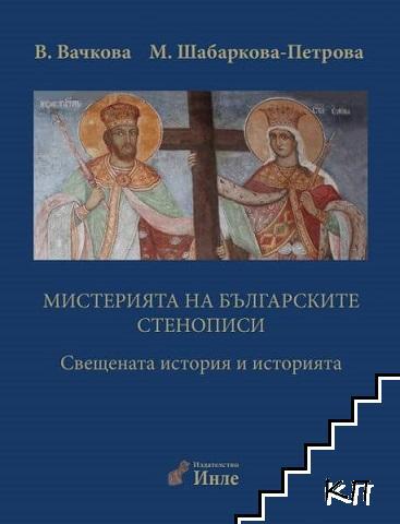 Мистерията на българските стенописи. Книга 2: Свещената история и историята