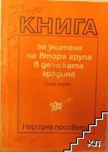 Книга за учителя на втора група в детската градина. Част 1