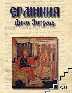 Ерминия