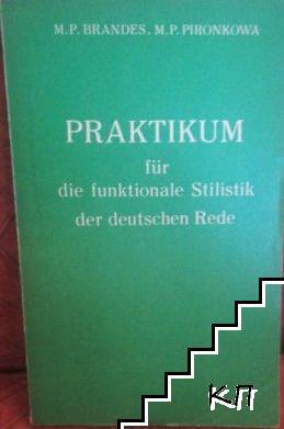 Praktikum für die funktionale Stilistik der deutschen Rede