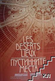 Пустинните места / Les déserts lieux