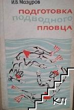 Подготовка подводного плувца