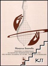 Практики за изработване на български традиционни инструменти през втората половина на XX в.