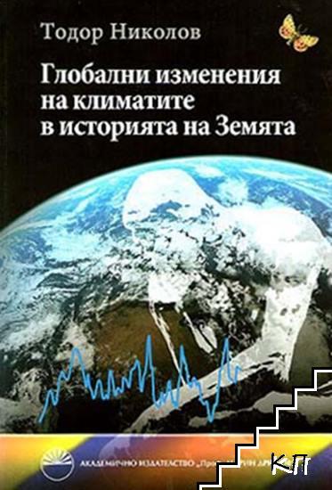 Глобални изменения на климатите в историята на Земята