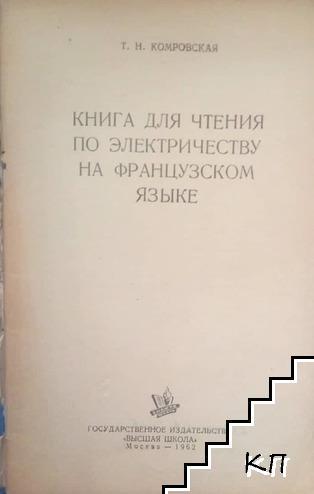 Книга для чтения по электричеству на французском языке