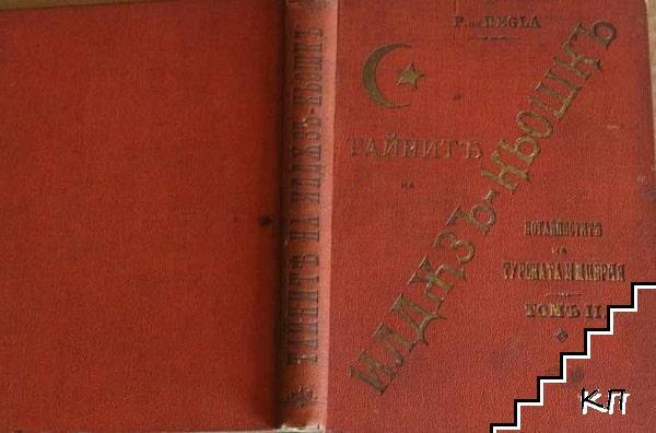 Потайностите на Турската империя в два тома. Том 2