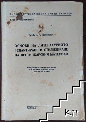 Основи на литературното редактиране и стилизиране на вестникарския материал