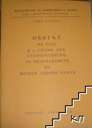 Опитът на ТКЗС в с. Голям дол, Старозагорско, за получаването на високи добиви памук