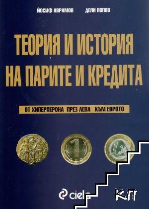 Теория и история на парите и кредита