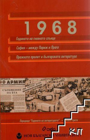 1968: Годината на гневното слънце