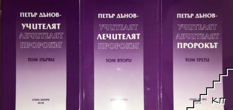 Петър Дънов: Учителят, лечителят, пророкът. Том 1-3