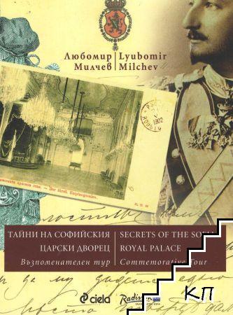 Тайни на софийския царски дворец / Secrets of The Sofia Royal Palace