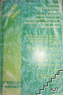 Тестове и практически задачи за зрелостен и кандидат студентски изпит по география и икономика