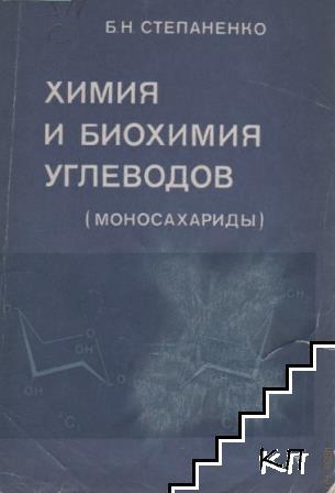 Химия и биохимия углеводов. Моносахариды