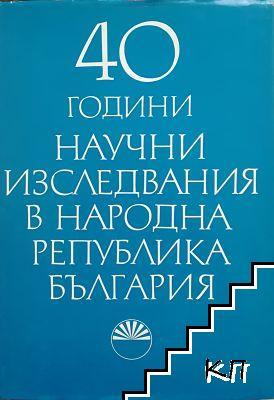 40 години научни изследвания в Народна Република България