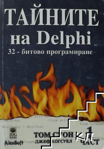 Тайните на Delphi. Част 1