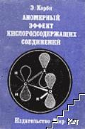 Аномерный эффект кислородосодержащих соединений