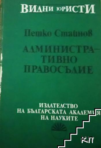 Административно правосъдие