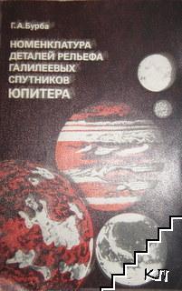 Номенклатура деталей рельефа галилеевых спутников юпитера