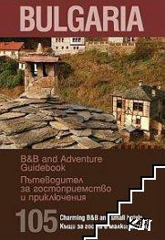 Bulgaria: Пътеводите за гостоприемство и приключения