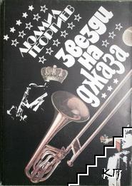 Звезди на джаза