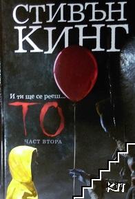 То. Книга 2