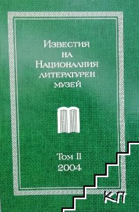 Известия на Националния литературен музей. Том 2