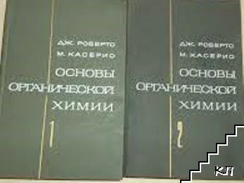 Основы органической химии. В двух томах. Том 1-2