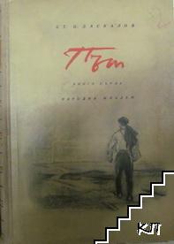 Път. Книга 1