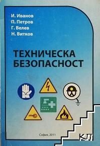 Техническа безопасност
