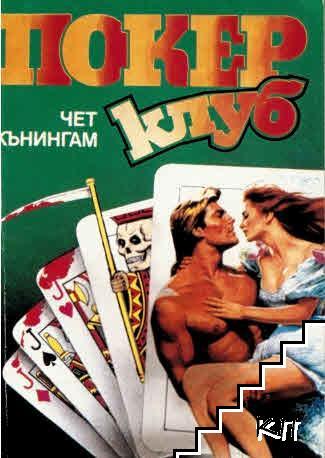 Покер клуб