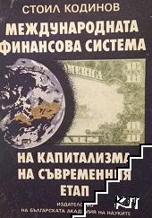Международната финансова система на капитализма на съвременния етап