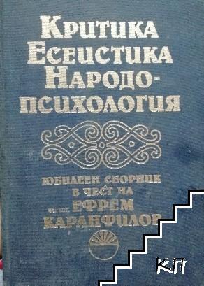 Критика, есеистика, народопсихология